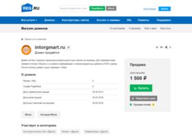 intorgmart.ru