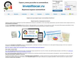 investtocar.ru