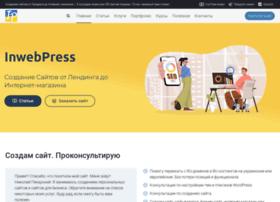 inwebpress.ru