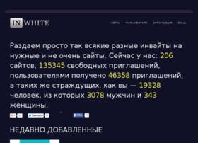 inwhite.ru