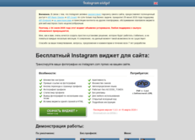 inwidget.ru