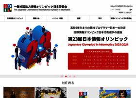ioi-jp.org