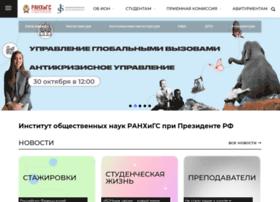 ion.ranepa.ru