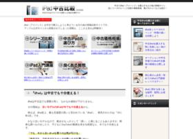 ipad-hikaku.com