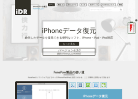 iphone-data-recovery.jp