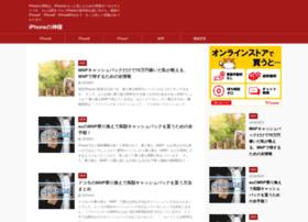 iphone-kamisama.com