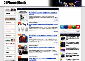 iphone-mania.jp