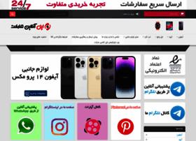 iphone-market.com