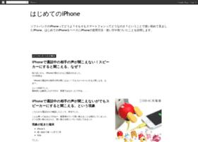 iphone-sb.blogspot.jp