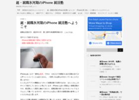 iphone-shukatsu.com