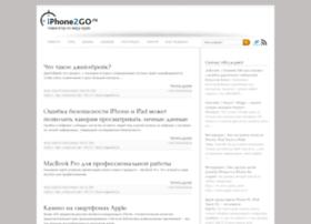 iphone2go.ru
