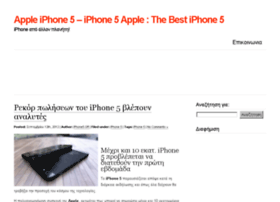 iphone5.gr