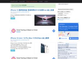 iphonepricehk.com