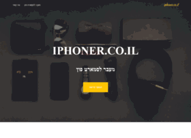 iphoner.co.il