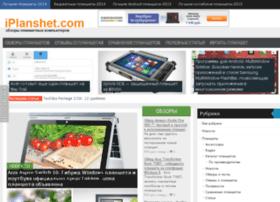 iplanshet.com