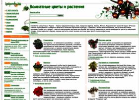 iplants.ru