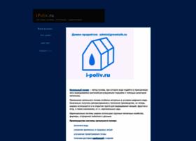 ipoliv.ru