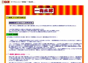 ippatsu.net