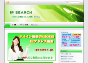 ipsearch.jp