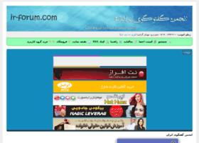 ir-forum.com