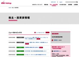 ir.aoki-hd.co.jp