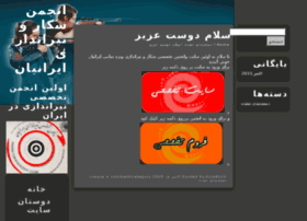 iran-airrifle.com