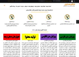 iran-t.com