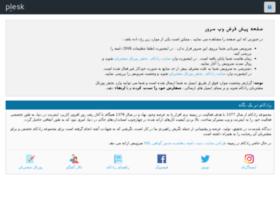 iranbitdefender.com