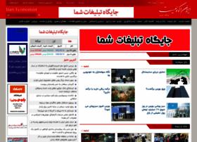 iraneconomist.com