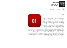 irankaj.com