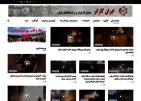 irankargar.com
