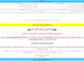 iranlinkboox.gigfa.com