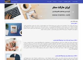 iranmc.org