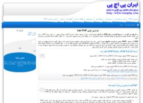 iranphp.net