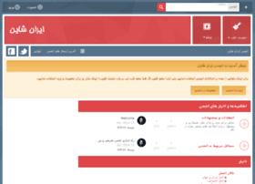 iranshine.com