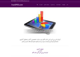 iranspss.com