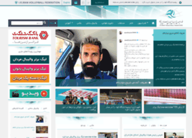 iranvolleyball.com