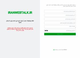 iranwebtalk.ir