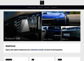 ironhorse.ru