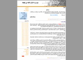 irwalid.blogfa.com
