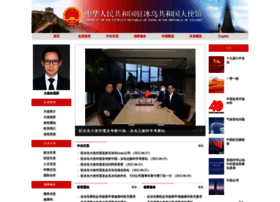 is.china-embassy.org