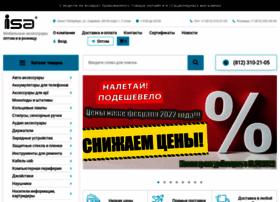 isa-access.ru