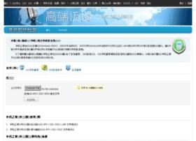 isafe.imobile.com.cn