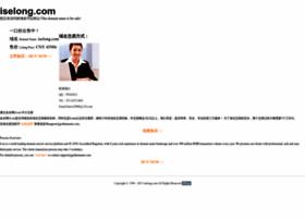 iselong.com