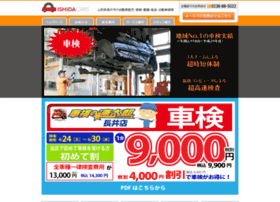 ishida-car.co.jp