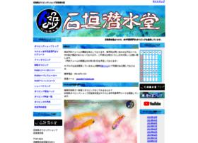 ishigakisensuido.jp