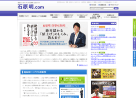 ishihara-akira.com
