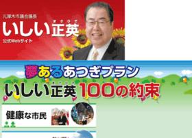 ishiimasahide.com