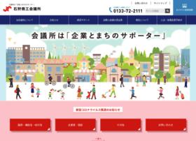 ishikari-cci.or.jp