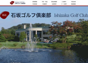 ishizaka-gc.com